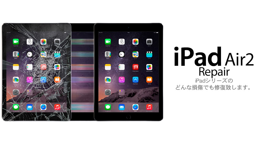 ipad air2 repair