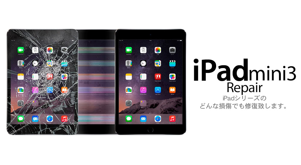 ipad mini3 repair
