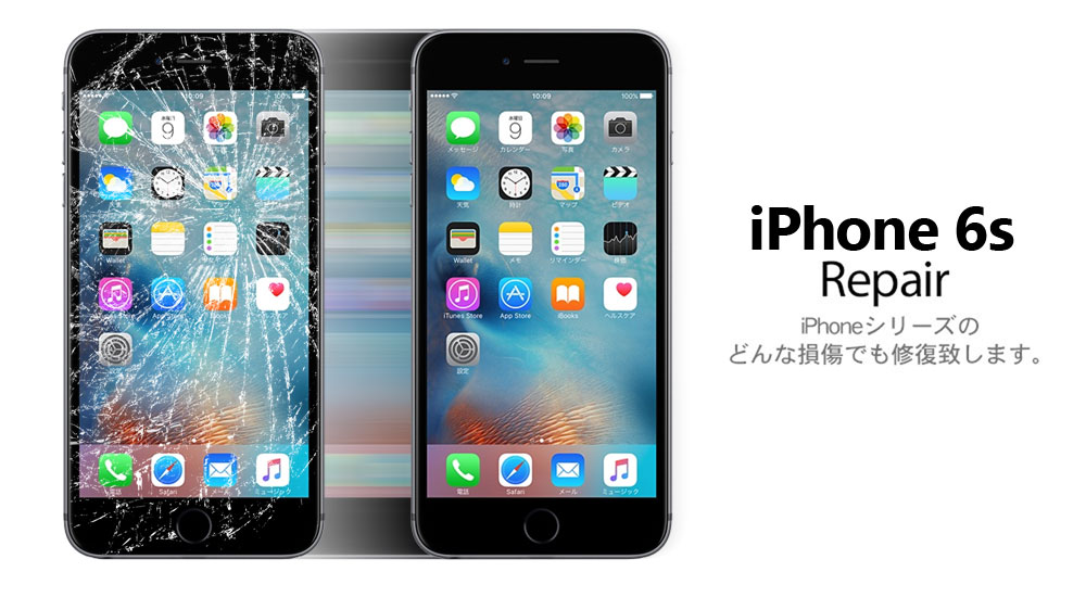 iphone6s repair