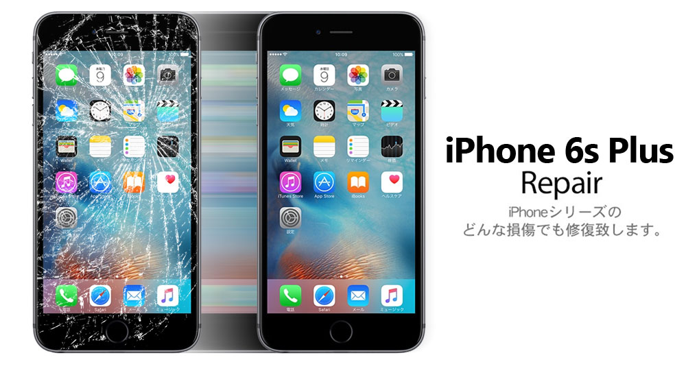 iphone6s plus repair