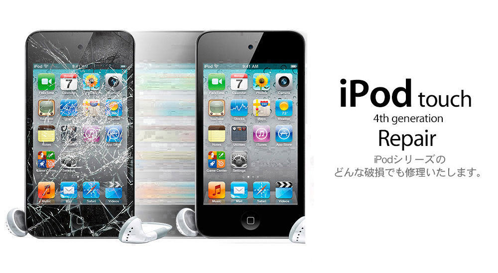 ipod4th repair