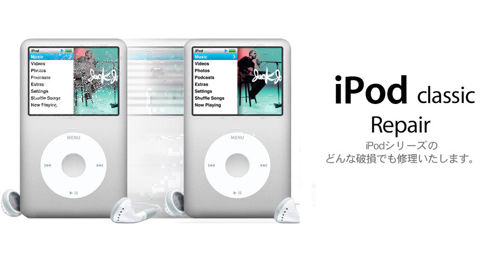 ipodclassic repair